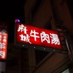台南の牛肉湯は特別です。府城牛肉湯は美味しかった。