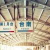 おすすめ台南の絶品グルメ-15選。台南に行ったら絶対食べてください!