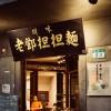日本の坦々麺と全く違う、本場の坦々麺が美味しい 老鄧坦坦麺