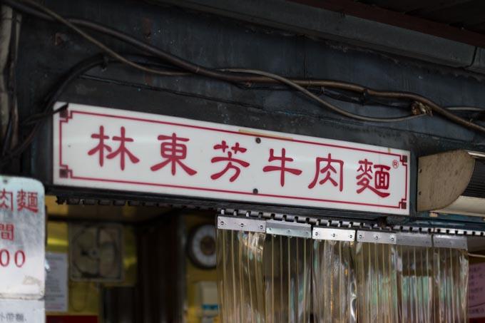 lindongfang-beef-noodies-15