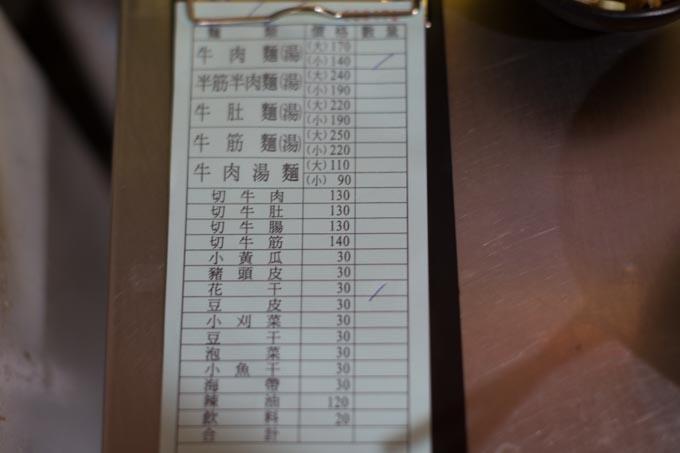 lindongfang-beef-noodies-7