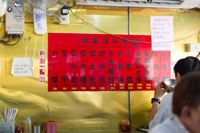 lindongfang-beef-noodies-9