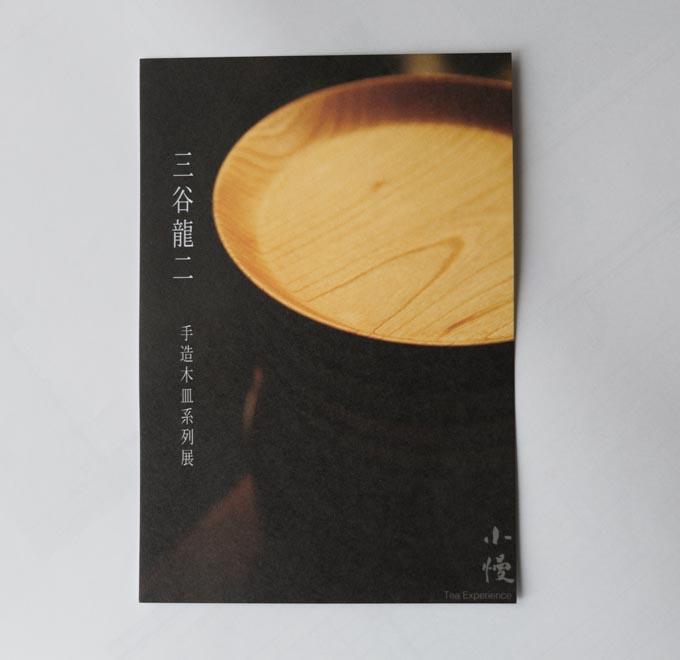 xiaoman-1