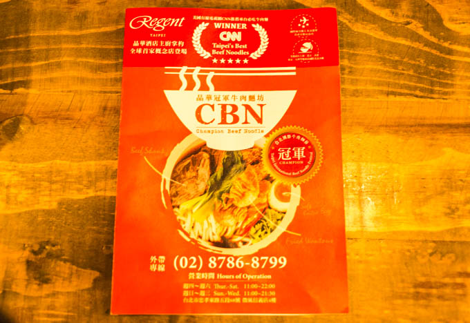 champion-beef-noodle-5