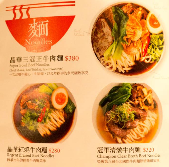 champion-beef-noodle-6