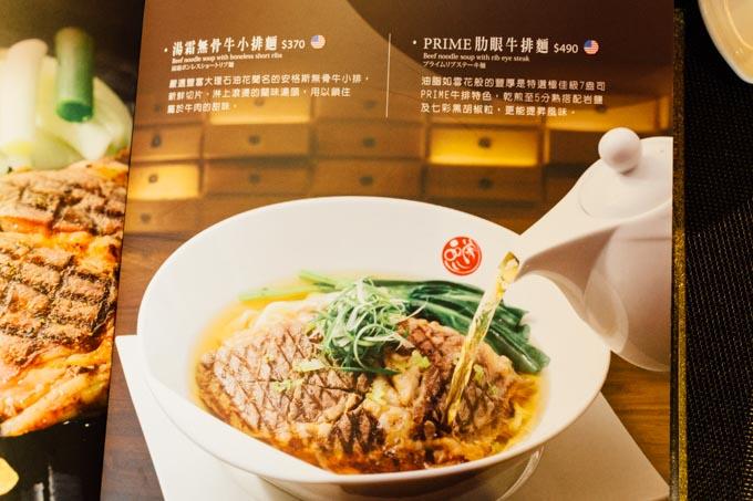 pinchuanlan-beefnoodle-16