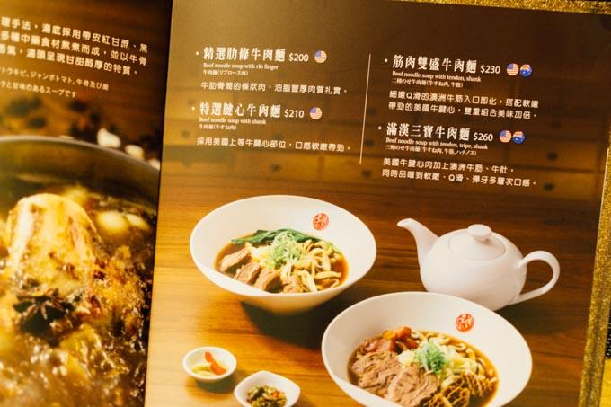 pinchuanlan-beefnoodle-2