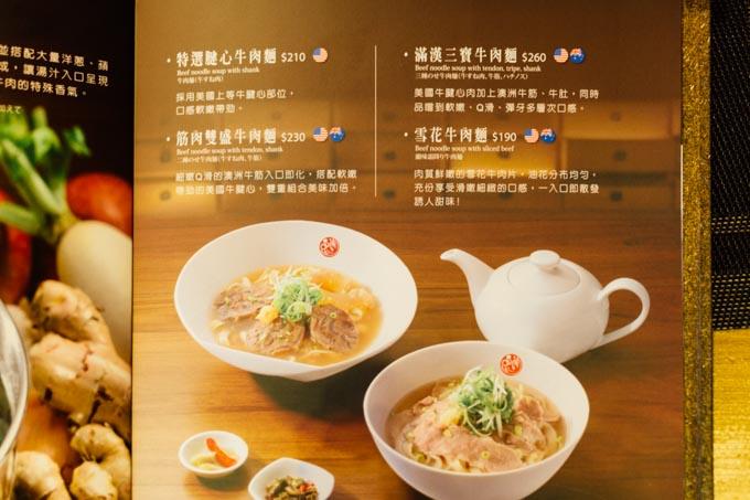 pinchuanlan-beefnoodle-3