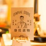 台北おしゃれ雑貨屋さん 叁拾選物(サンシューシェンウー)は、センス30が仕掛けた雑貨店