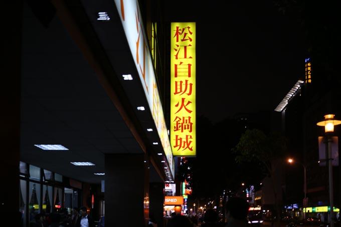 Songjiang-hotpot-1