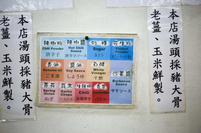 Songjiang-hotpot-34