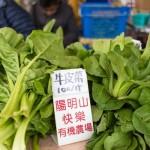 台北で新しく始まった、産地直産ウィークエンドマーケット。台湾お土産にも最適な物も色々売ってます