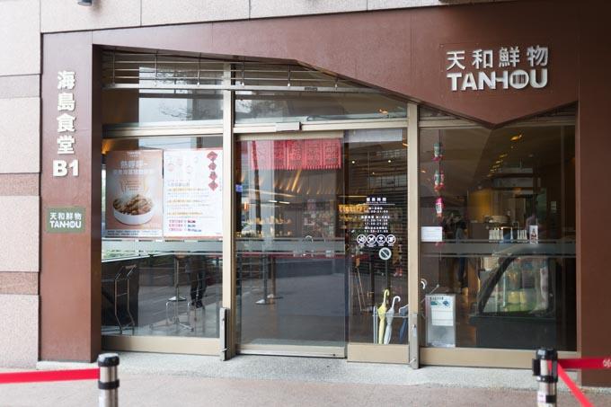 tanhou-2