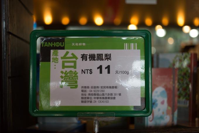 tanhou-25