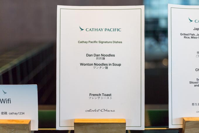 haneda-airport-cathaypacific-lounge-3