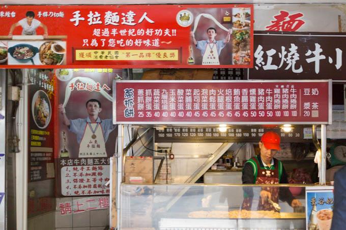 taoyuanjie-beef-noodles-19
