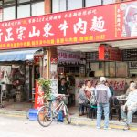台北グルメ 桃源街牛肉麺の手打ち麵が最高!実は間違えて入ったお店