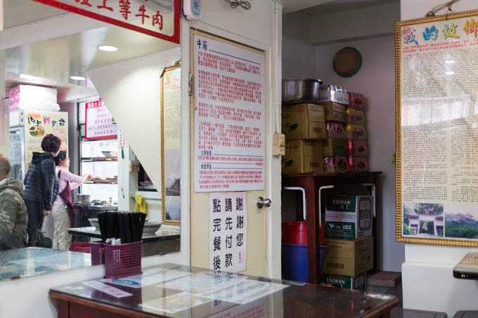 taoyuanjie-beef-noodles-3
