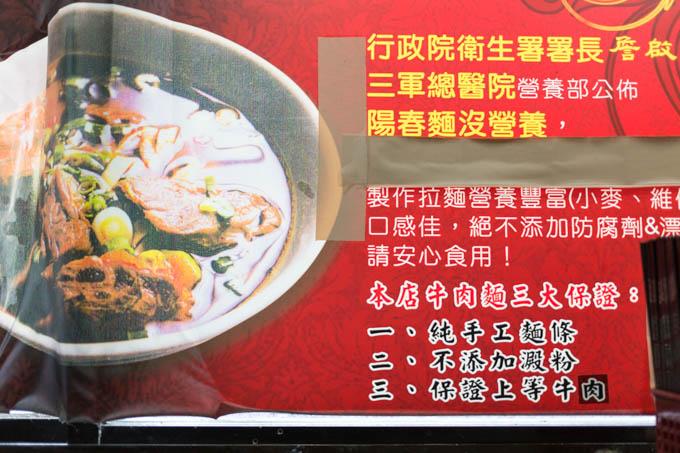 taoyuanjie-beef-noodles-5