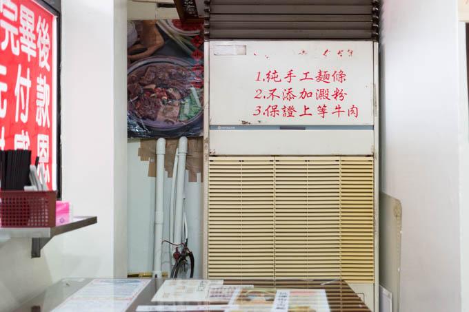 taoyuanjie-beef-noodles-6