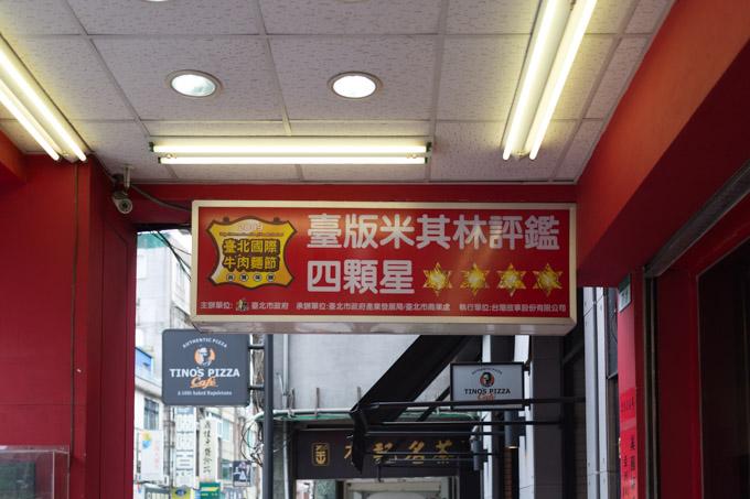 72-beef-noodle-19
