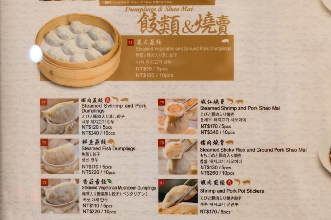 dintaifung-10
