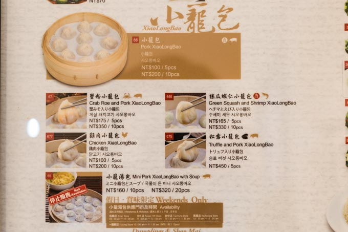 dintaifung-12