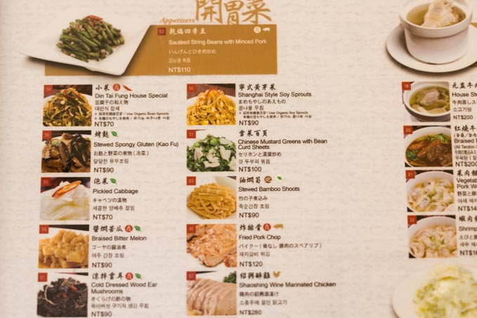dintaifung-13