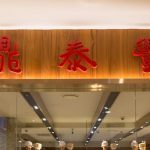 台湾で小籠包を食べるなら 鼎泰豊がオススメ! 何を食べるべき?並ばず食べるには?