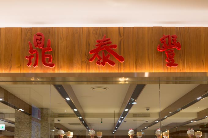 dintaifung-2