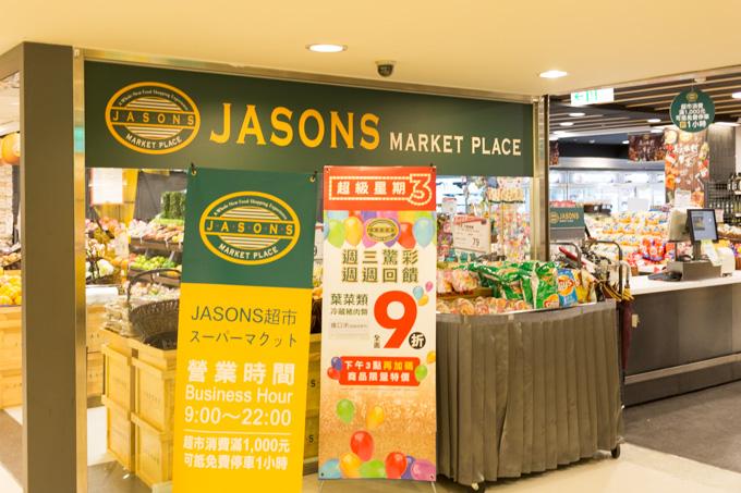 jasons-super-market-1