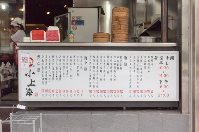 xiao-shanghai-10