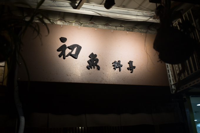 hatsu-uo-ryoutei-71