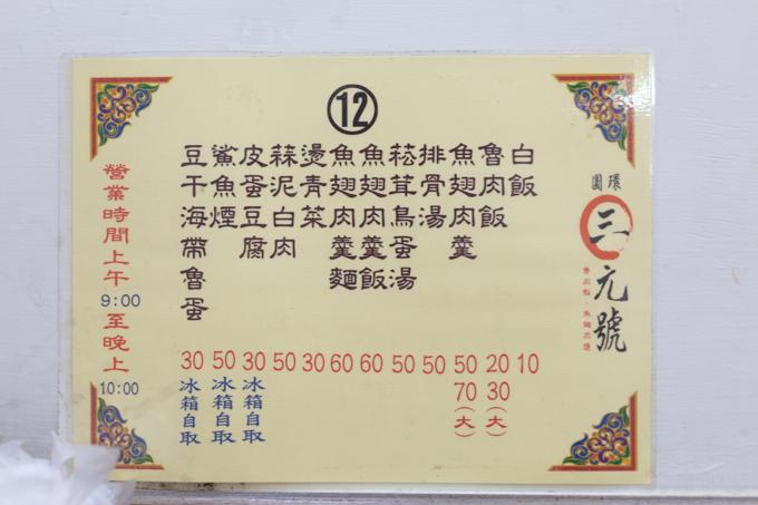 san-yuan-hao-7