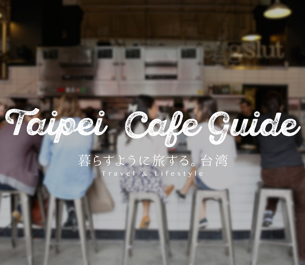 taipei-cafe-guide