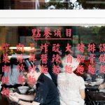 台北 B級グルメ 滷味と炒麺の美味しい店「愛香園」を知っている?