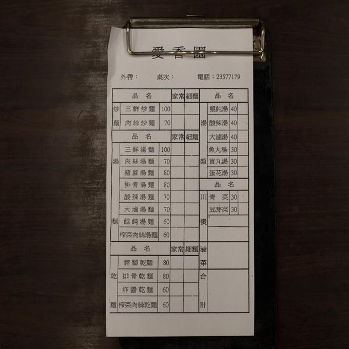 ai-xiang-yuan-30
